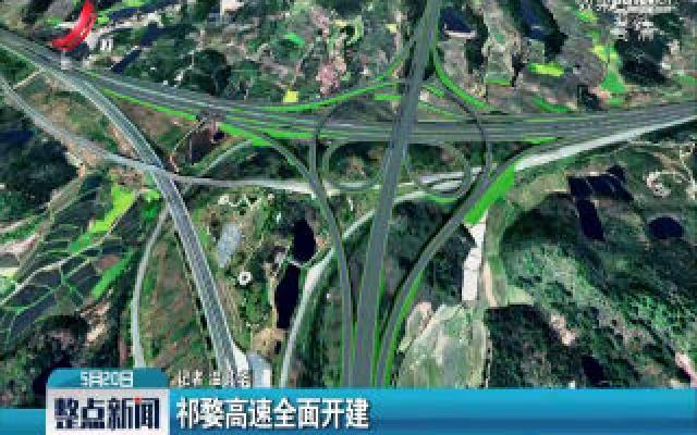 祁婺高速全面开建
