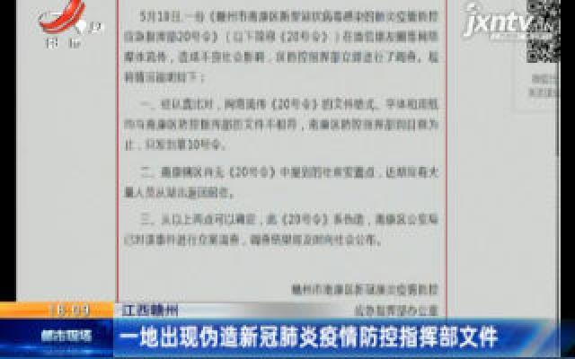 江西赣州:一地出现伪造新冠肺炎疫情防控指挥部文件