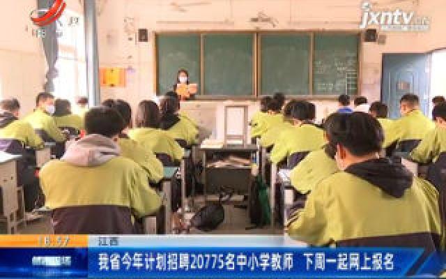 江西:我省2020年计划招聘20775名中小学教师 5月25日起网上报名