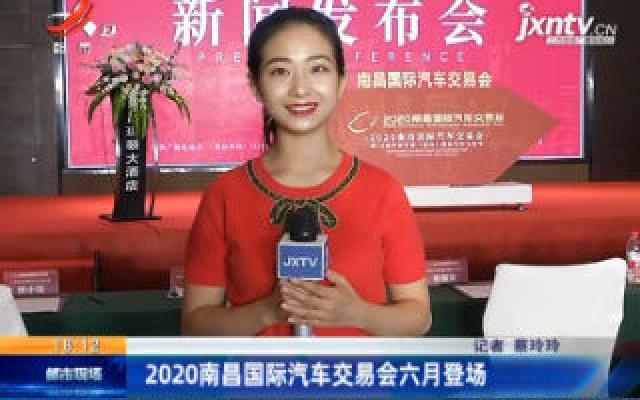 2020南昌国际汽车交易会六月登场