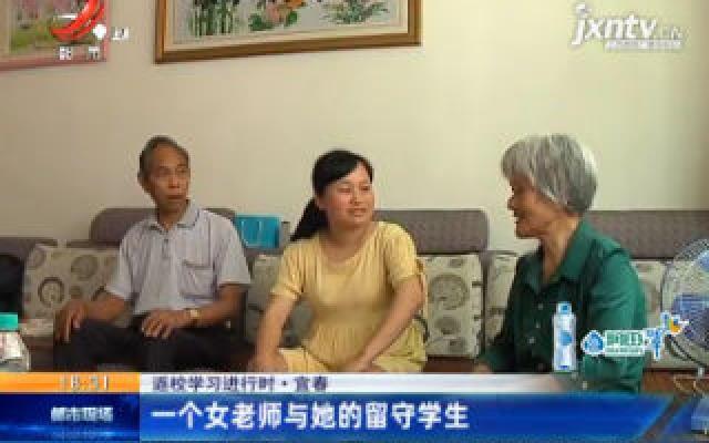 【返校学习进行时】宜春:一个女老师与她的留守学生