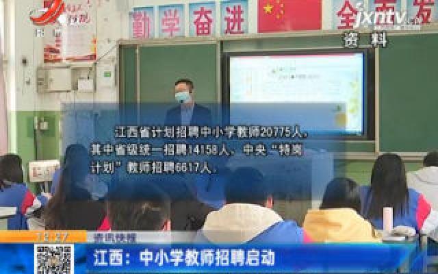 江西:中小学教师招聘启动