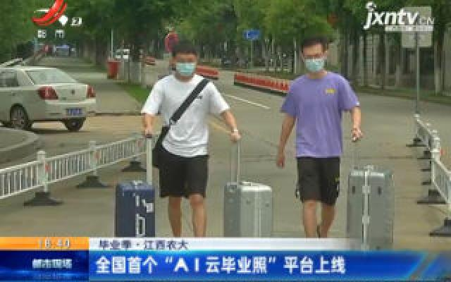 """【毕业季】江西农大:全国首个""""AI云毕业照""""平台上线"""