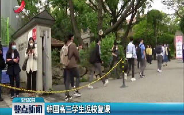 韩国高三学生返校复课