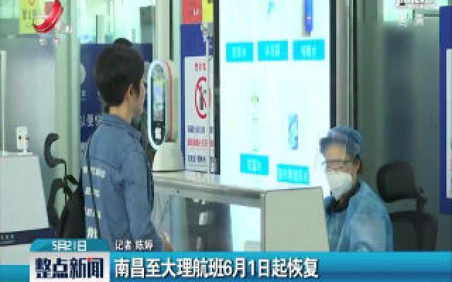 南昌至大理航班6月1日起恢复