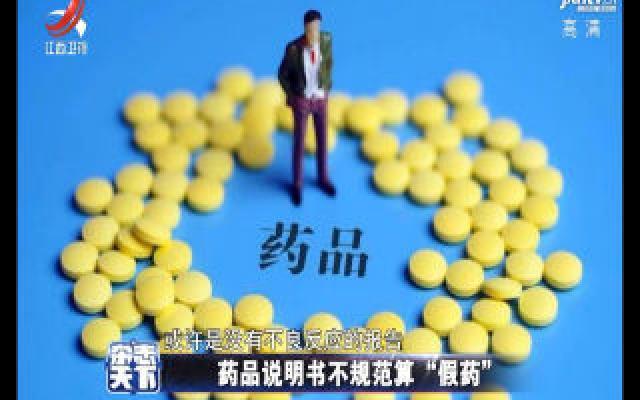 """药品说明书不规范算""""假药"""""""