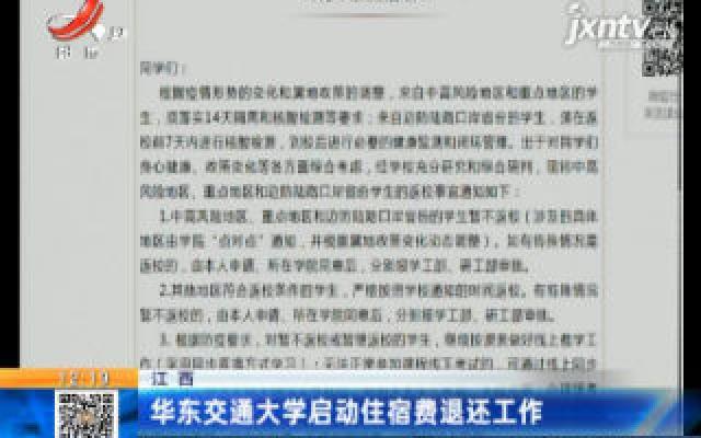 江西:华东交通大学启动住宿费退还工作