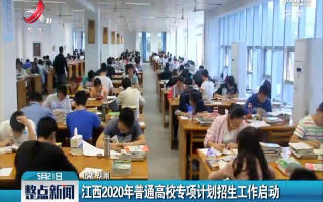 江西2020年普通高校专项计划招生工作启动