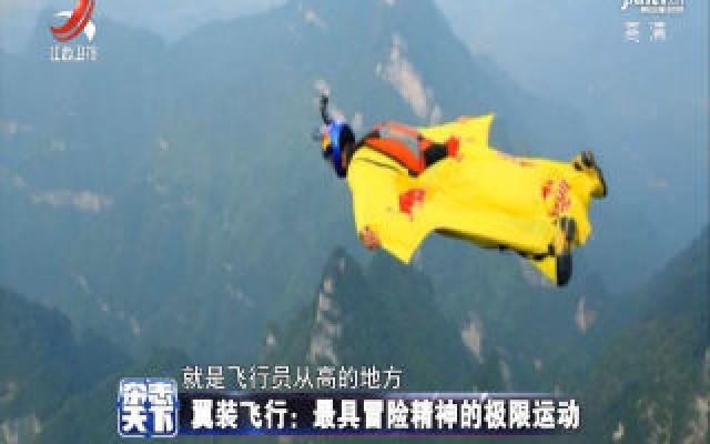 翼装飞行:最具冒险精神的极限运动