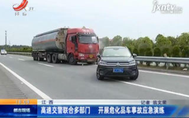 江西:高速交警联合多部门 开展危化品车事故应急演练