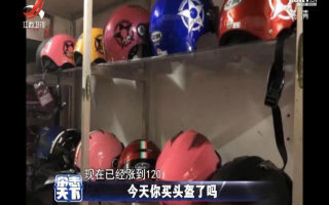 今天你买头盔了吗