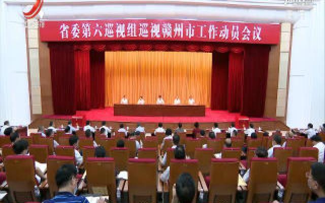 十四届省委第八轮巡视全部进驻