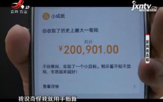 厦门:醉酒乘客打车 竟付了20万元的车费