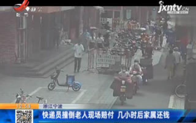 浙江宁波:快递员撞倒老人现场赔付 几小时后家属还钱