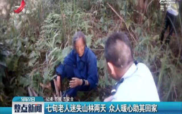 吉安:七旬老人迷失山林两天 众人暖心助其回家