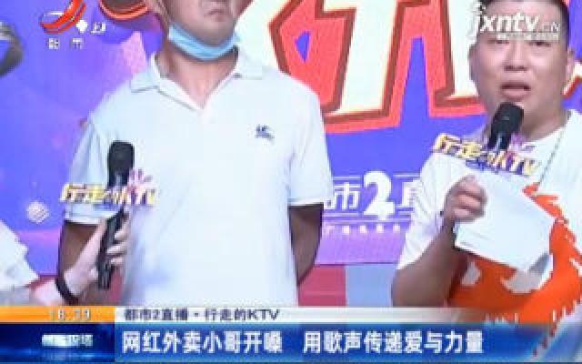 【都市2直播·行走的KTV】网红外卖小哥开嗓 用歌声传递爱与力量