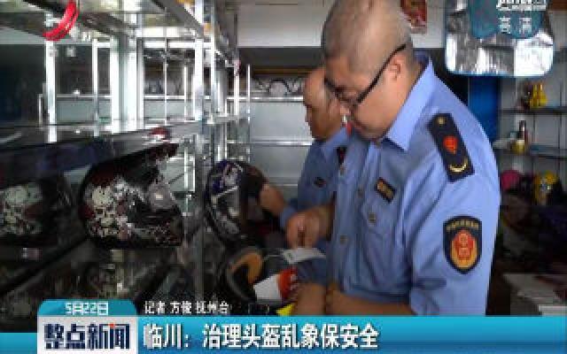 临川:治理头盔乱象保安全