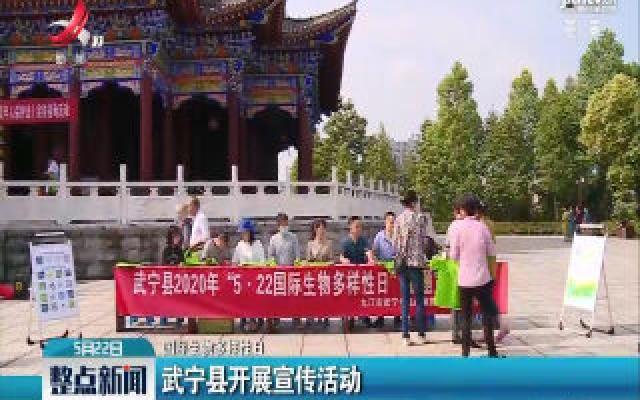 【国际生物多样性日】武宁县开展宣传活动