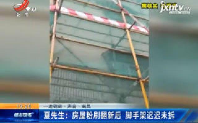 【一追到底·声音·南昌】夏先生:房屋粉刷翻新后 脚手架迟迟未拆