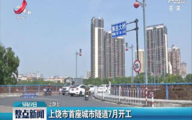 上饶市首座城市隧道7月开工