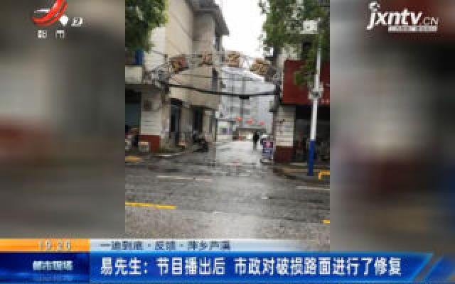 【一追到底·反馈·萍乡芦溪】易先生:节目播出后 市政对破损路面进行了修复