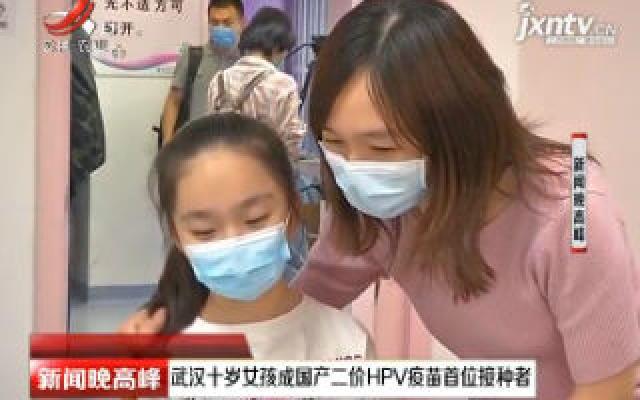 武汉十岁女孩成国产二价HPV疫苗首位接种者