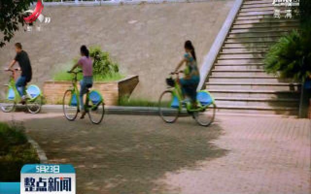 江西:推进人行道净化和自行车专用道建设