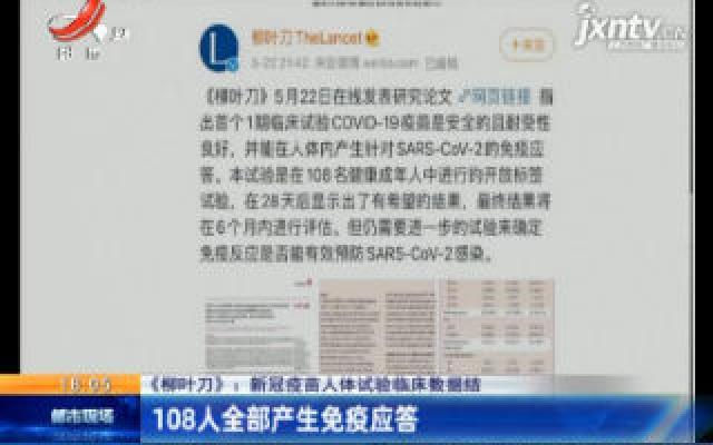 【《柳叶刀》:新冠疫苗人体试验临床数据结】108人全部产生免疫应答