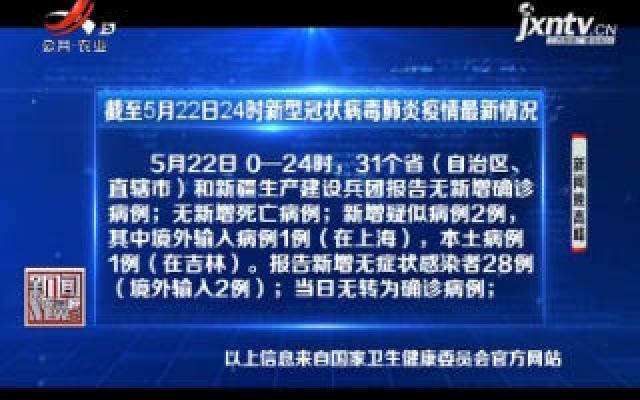 截至5月22日24时新型冠状病毒肺炎疫情最新情况