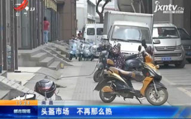 南昌:头盔市场 不再那么热