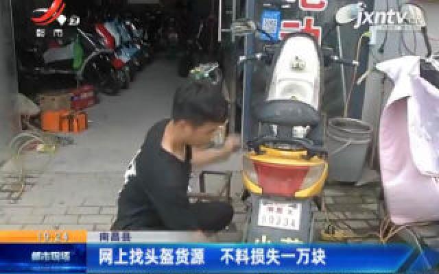 南昌县:网上找头盔货源 不料损失一万块