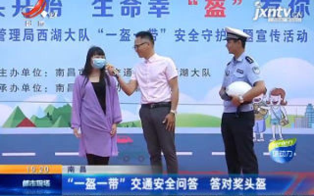 """南昌:""""一盔一带""""交通安全问答 答对奖头盔"""