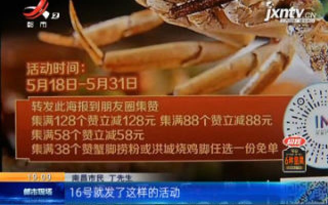 """南昌:集了128个赞 """"老三样""""餐厅又反悔了?"""