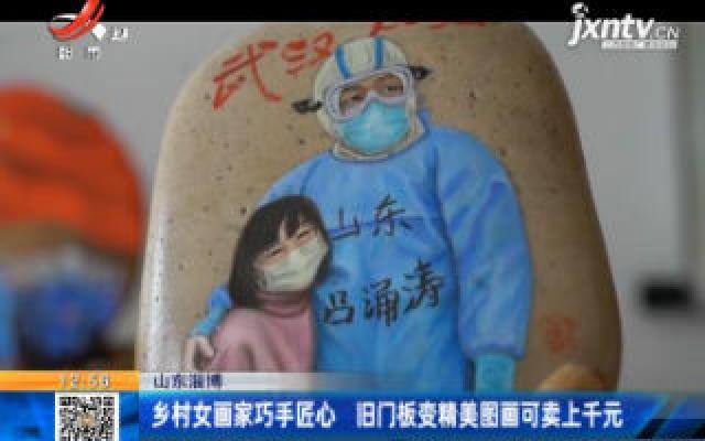 山东淄博:乡村女画家巧手匠心 旧门板变精美图画可卖上千元