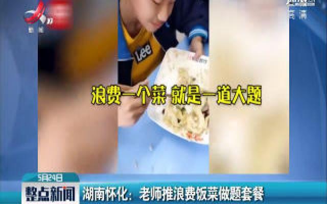 湖南怀化:老师推浪费饭菜做题套餐