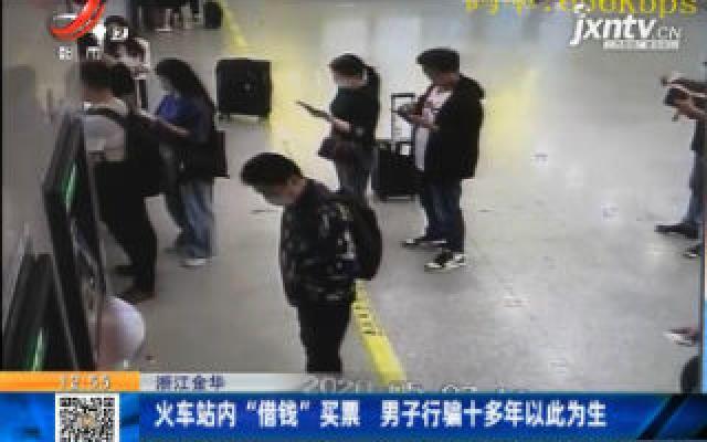 """浙江金华:火车站内""""借钱""""买票 男子行骗十多年以此为生"""