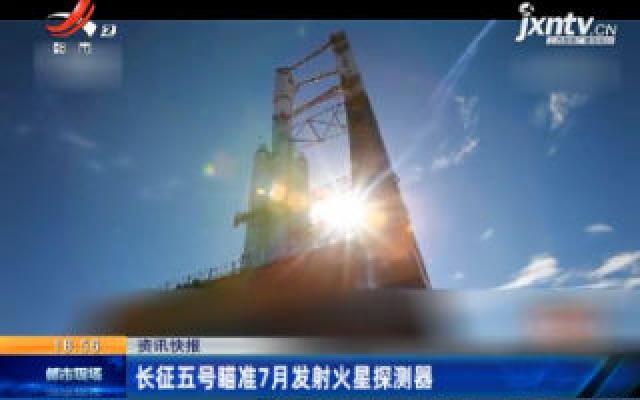 长征五号瞄准7月发射火星探测器
