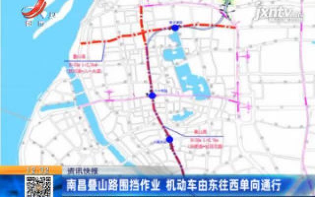 南昌叠山路围挡作业 机动车由东往西单向通行