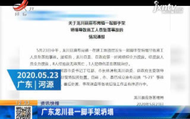 广东龙川县一脚手架坍塌