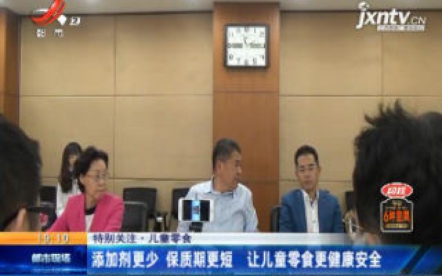 【特别关注·儿童零食】北京:我国首个儿童零食标准发布 规范生产和消费秩序