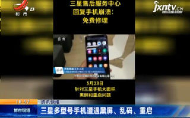 三星多型号手机遭遇黑屏、乱码、重启