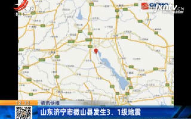 山东济宁市微山县发生3.1级地震