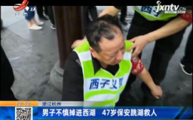 浙江杭州:男子不慎掉进西湖 47岁保安跳湖救人