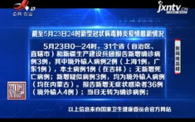 截至5月23日24时新型冠状病毒肺炎疫情最新情况