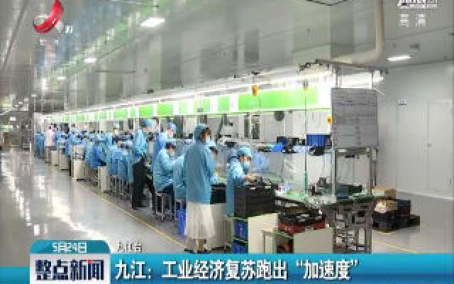"""九江:工业经济复苏跑出""""加速度"""""""