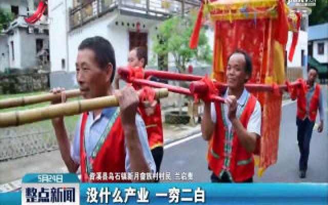 新月畲族村:日子越过越红火