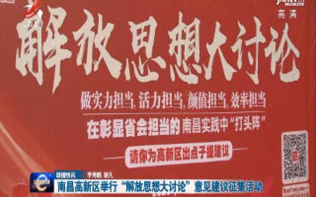 """南昌高新区举行""""解放思想大讨论""""意见建议征集活动"""