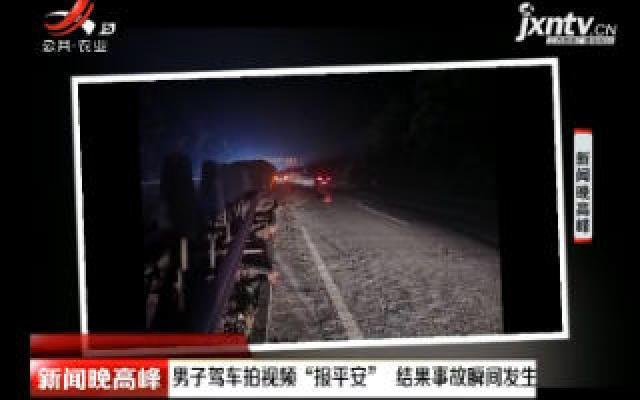 """泉南高速:男子驾车拍视频""""报平安"""" 结果事故瞬间发生"""