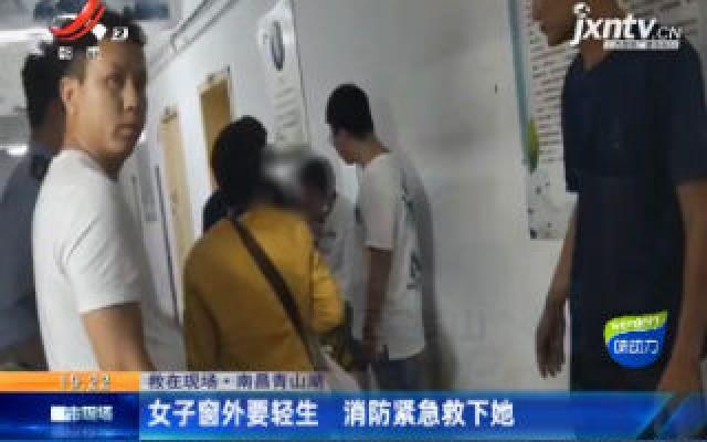 【救在现场】南昌青山湖:女子窗外要轻生 消防紧急救下她
