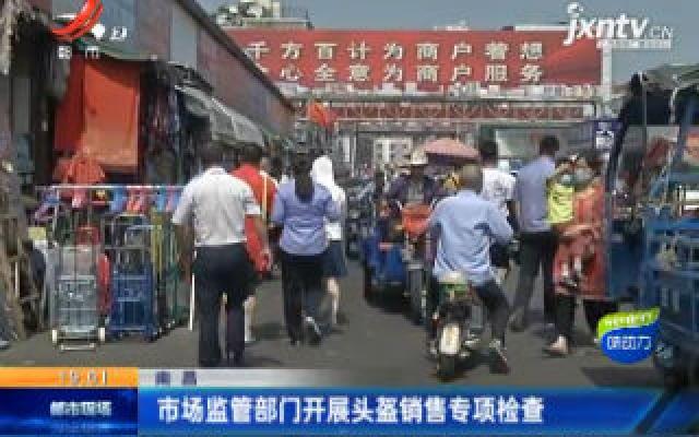 南昌:市场监管部门开展头盔销售专项检查